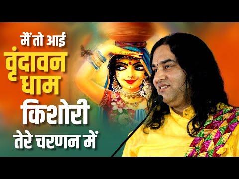 Main To Aayi Vrindavan Dham Kishori Tere Charanan Mein || Thakur Ji Maharaj