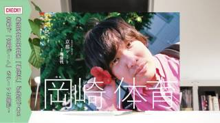 カルチャー雑誌『Quick Japan』最新号vol.132が完成! スーパーバイザー...