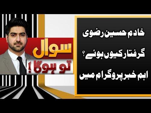 Sawal To Hoga | 24 Nov 2018 Full Program | Neo News HD