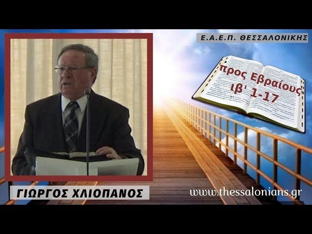 Γιώργος Χλιοπάνος 01-12-2019 | προς Εβραίους ιβ' 1-17