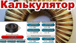 Расчет тороидального трансформатора калькулятор