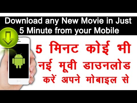 Jio se 5 min me full movie kaise download kare