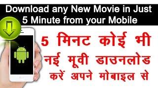5 Minute Me koi bhi Release ke Din ki movie Download kare Mobile se | Download Movies in 5 Minute