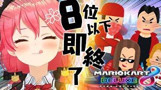 【  マリオカート8DX 】さくらみこ杯開催!ついに勝負の時・・・8位以下即終了【ホロライブ/さくらみこ】