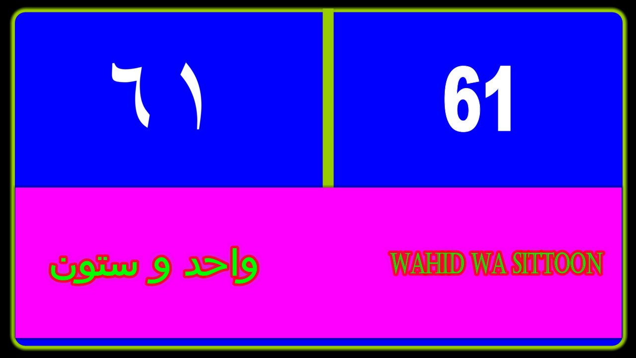 Arabic numbers 1 100 youtube arabic numbers 1 100 biocorpaavc Gallery