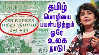 Proud Moment For All Tamilians! | உலகிலேயே ரூபாய் நோட்டில் தமிழை பயன்படுத்தும் ஒரே நாடு!