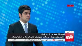 NIMA ROOZ: Women's Art Bazaar in Bamiyan Discussed