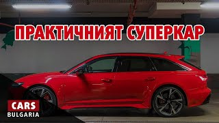 2020 Audi RS6 (C8) - Перфектният автомобил?
