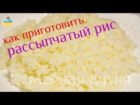 Как правильно сварить рис на гарнир в мультиварке чтобы он был рассыпчатым