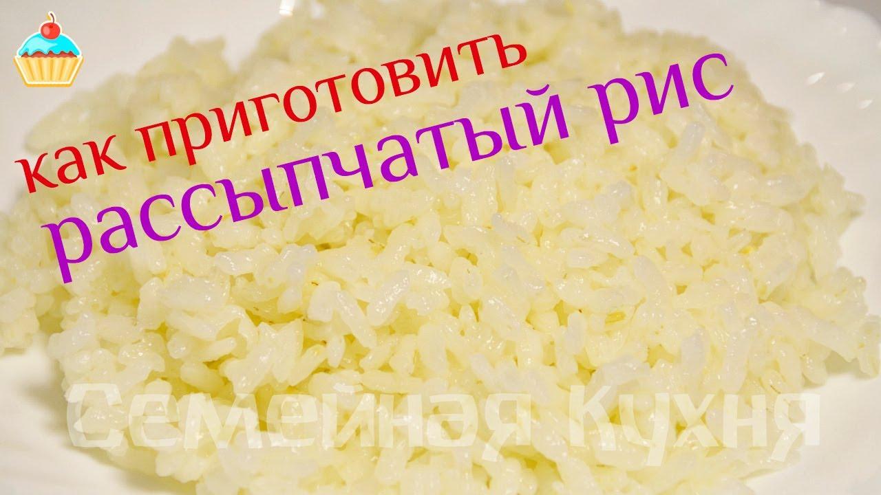 как приготовить вкусный рассыпчатый рис на гарнир