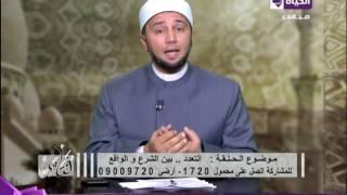 بالفيديو.. داعية إسلامي: يجب التفكير جيدًا قبل خطوة تعدد الزوجات