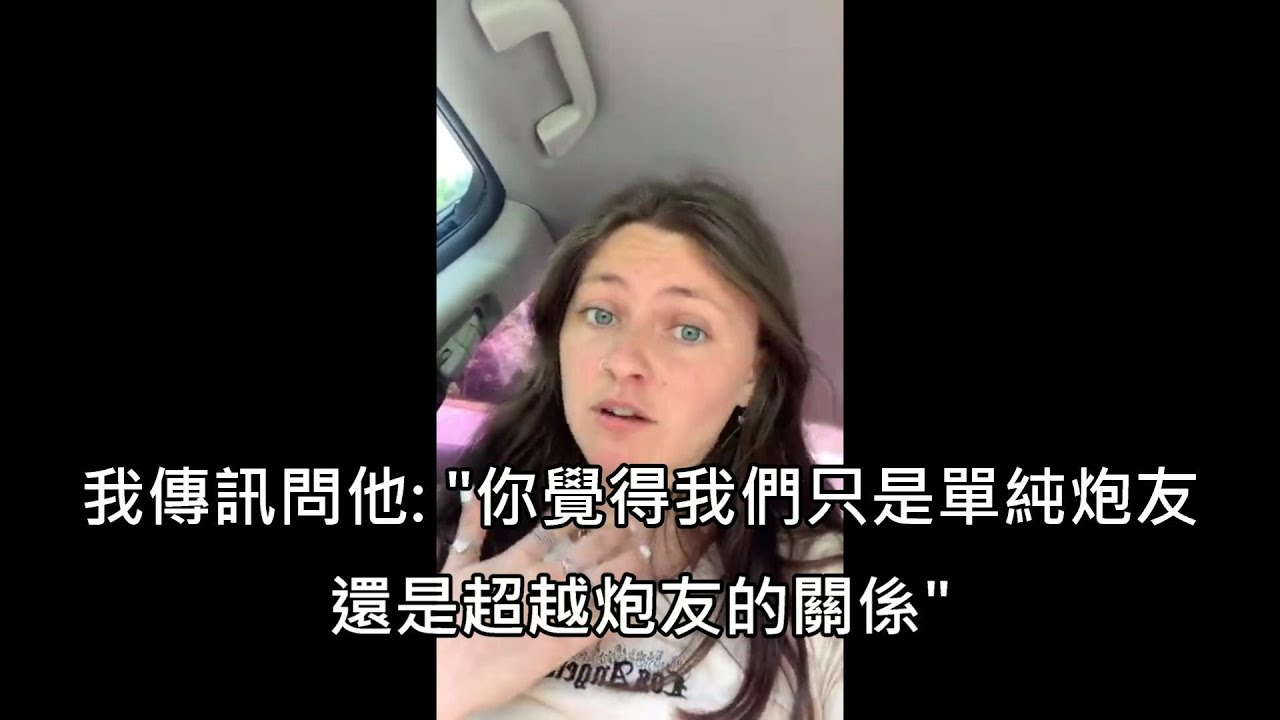 正妹鼓起勇氣傳訊向炮友告白,結果被炮友的回訊搞到爆哭 (中文字幕)