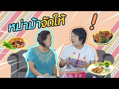 ของดีทั่วไทย ส่งให้ถึงมือ ทั้งหมูย่างเมืองตรัง แหนมเนือง ไส้อั่ว หม่าม้าบอกเลยว่าจัดไป!!! - วันที่ 31 Mar 2018