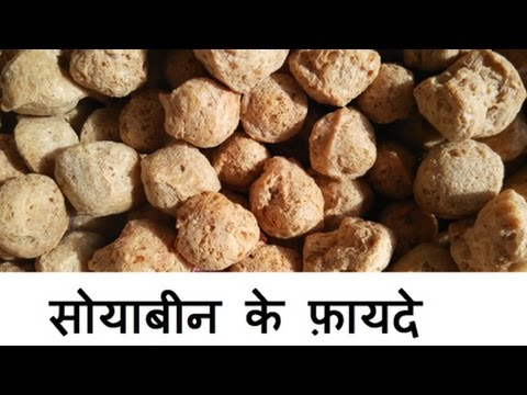 सोयाबीन के फ़ायदे, Health benefits of Soya bean in Hindi