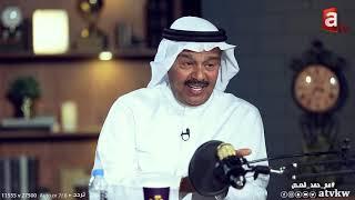 مع حمد قصص   الفنان عبدالرحمن العقل وجاسوسة الفنانين والمفتاح الذي انقذ حياته