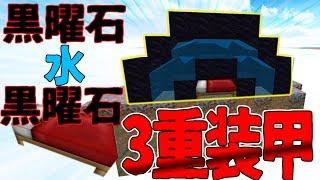 【Minecraft】黒曜石と水を使って3重装甲!ベッドを守るスカイウォーズを…