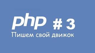 [PHP] Пишем свой движок с полного нуля. Часть 3 (Редизайн)(, 2014-11-28T15:59:16.000Z)