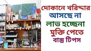 Dokan Vastu | Shop vastu | Dukan vastu | দোকানের বাস্তু টিপস | Bastu sastro | Astrology in bengali