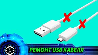 Ремонт Usb кабеля своими руками