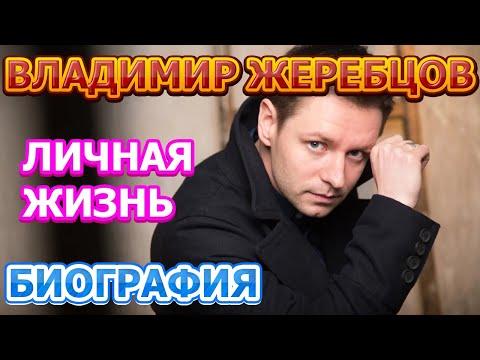 Владимир Жеребцов - биография, личная жизнь, жена, дети. Актер сериала Склифосовский 7 сезон