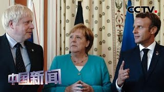 [中国新闻] 法德英重申致力于维护伊核协议 | CCTV中文国际