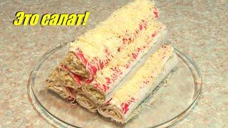 Крабовая избушка. Оригинальный салат-закуска за 5 минут. // Original crab salad in 5 minutes