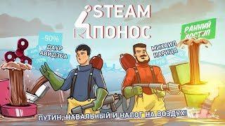 Steam-Понос. Путин, Навальный и налог на воздух!