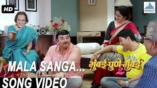 Download Hindi Video Songs - Mala Sanga - Mumbai Pune Mumbai 2 | Marathi Songs 2015 | Prashant Damle, Swapnil Joshi, Mukta Barve