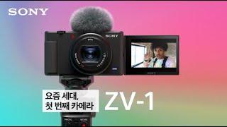 [Sony ZV-1] 요즘 세대, 첫 번째 카메라 ZV…