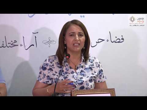 الأستاذة زهرة بلحاج/تونس -الإسلام السّياسي في تونس: الثّوابت والمتغيّرات-  - 09:51-2019 / 10 / 17