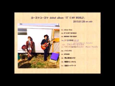ヨースケコースケ debut album ITS MY WORLDサカノウエヨースケ×米原幸佑