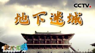 《地理·中国》 20201014 密道寻踪·地下迷城| CCTV科教 - YouTube