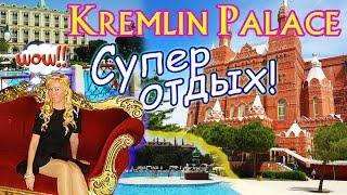 Vlog Турция 2015 Kremlin Palace и Topkapi Palace (Ч.2) // Анталия / Antalya Kundu(Волшебный отдых в Турции! Мой отзыв! Отели Кремлин и ТопКапы (Кунду, Анталия). My amazing vacation!! ПЕРВАЯ ЧАСТЬ ЗДЕСЬ..., 2015-05-31T22:39:38.000Z)
