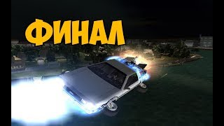 GTA VICE CITY BACK TO THE FUTURE ► ФИНАЛ / КОНЦОВКА