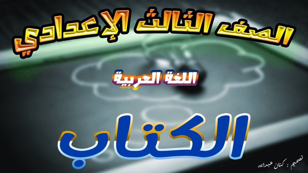 شرح نص الكتاب | للصف الثالث الاعدادي | احمد شوقي | عربي - YouTube