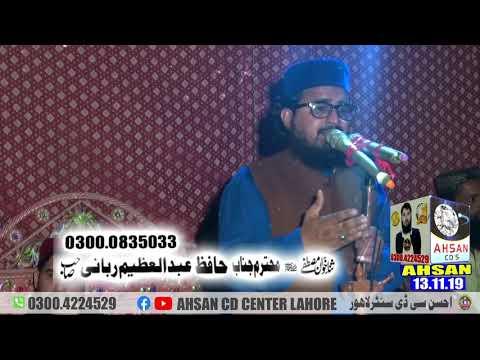 Very Nice Speach By Molana Abdul Azeem Rabbani Sb