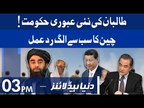 China policy statement on Afghanistan New Govt   Dunya News Headlines 3 PM   8 September 2021