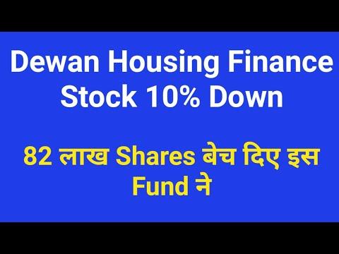 82 लाख Shares बेच दिए इस Fund ने Dewan Housing Finance के