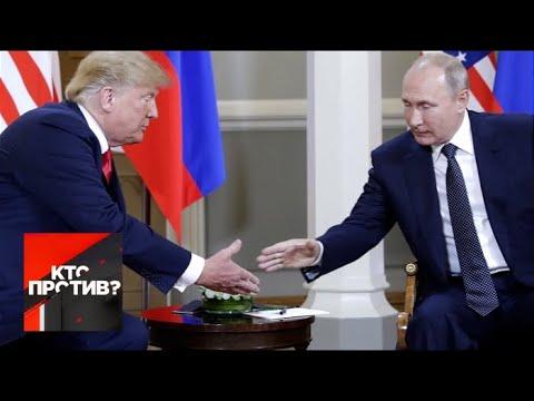 """""""Кто против?"""": почему провалилась """"перезагрузка"""" отношений России и США? От 15.05.19"""