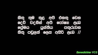 Sri Lanka YCS theme Song (Sinhala) with Lyrics