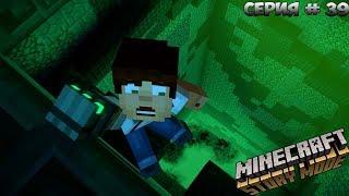 Minecraft: Story Mode - Season Two | Наглая Лама |#39