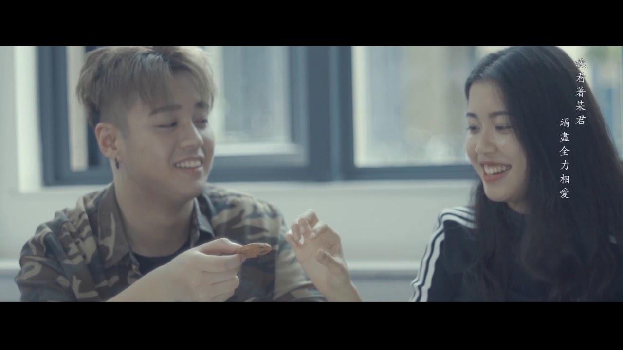 陳志鋒-立心不良MV [Official] [官方] - YouTube