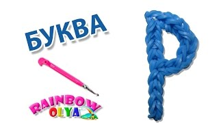 БУКВА Р из резинок на крючке без станка   Letter P Charm Rainbow Loom Hook Only