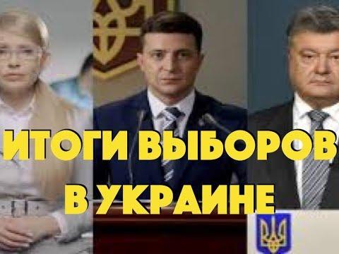 Итоги выборов в Украине в 2019 году