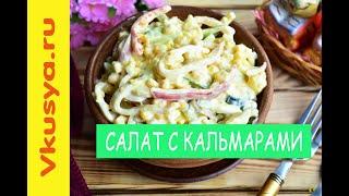 Салат с кальмарами, огурцами и болгарским перцем