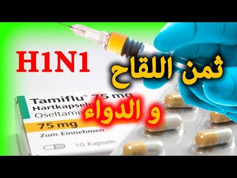 H1N1 Tamiflu إنفلونزا الخنازير في المغرب : كل ما يخص لقاح و دواء