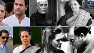 नेहरु गांधी परिवार के रहस्य जो आपको हैरान कर देंगे !