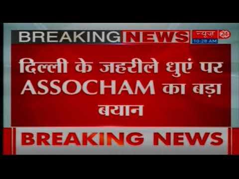 दिल्ली के ज़हरीले धुंए पर ASSOCHAM का बड़ा बयान