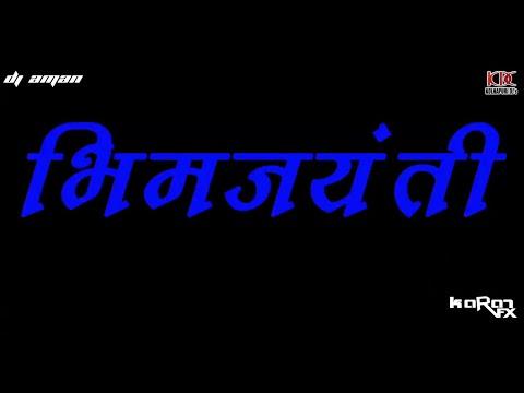 Bhimjayanti 125 - DJ AMAN REMIX (PROMO)