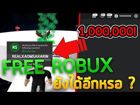 FREE ROBUX ยังเหลือในปี 2020-2021 อีกหรอ ?